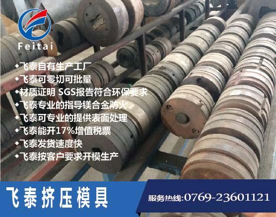镁合金挤压模具 镁合金板材 镁合金散热器型材 镁合金型材