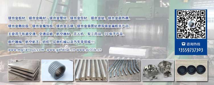 镁合金板材 镁合金板 镁合金 镁合金棒 镁合金棒材