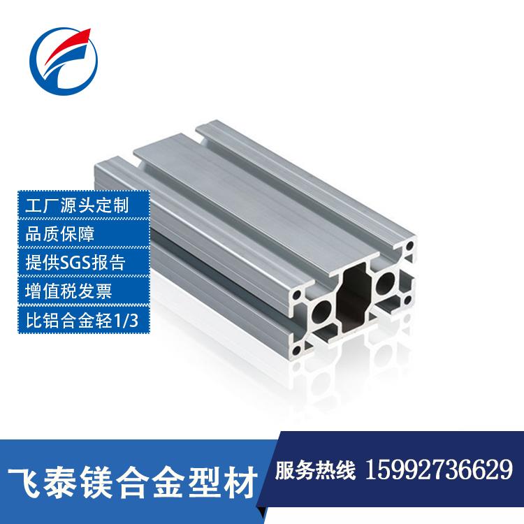 镁合金型材价格