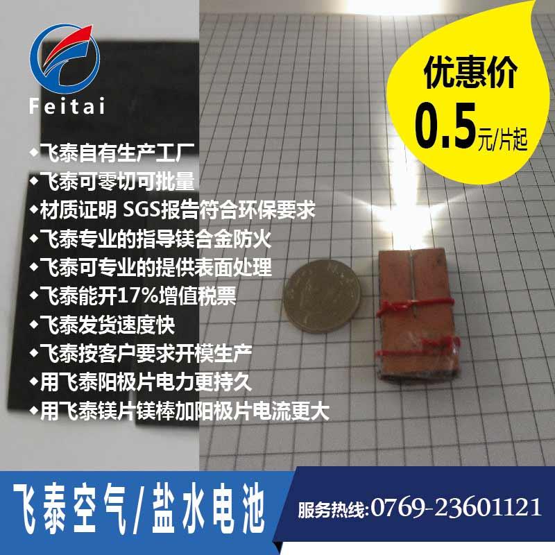 镁合金空气电池 镁盐水电池 镁电池