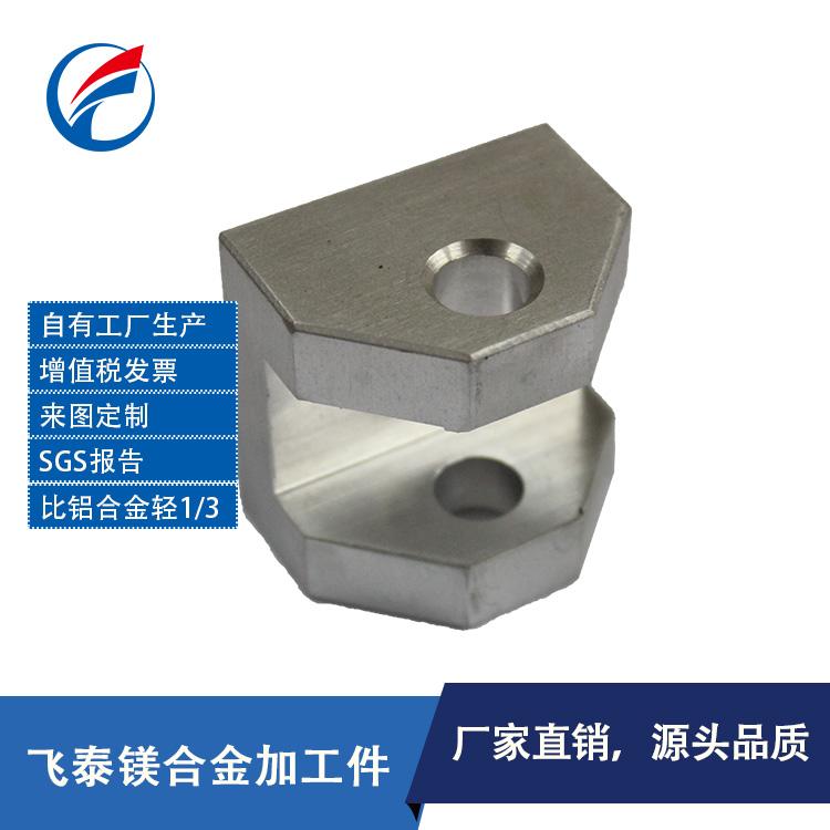 镁合金CNC加工 镁合金加工 镁合金车床件 飞泰金属镁合金加工