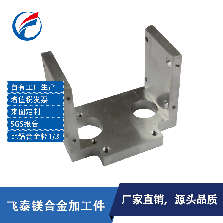 cnc镁合金加工件
