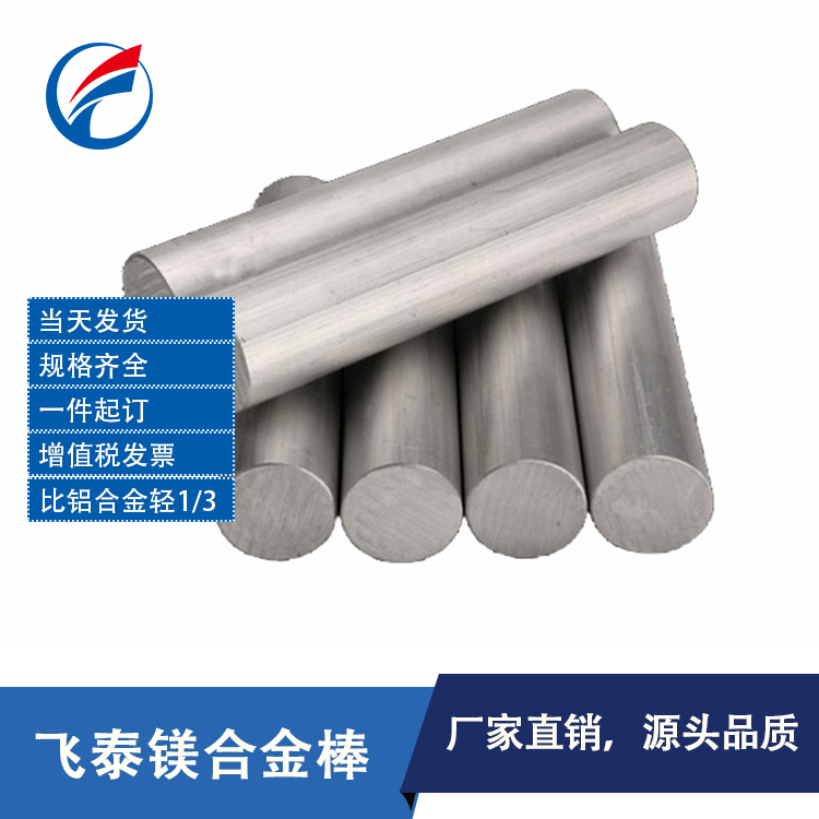 镁合金棒 镁合金棒材