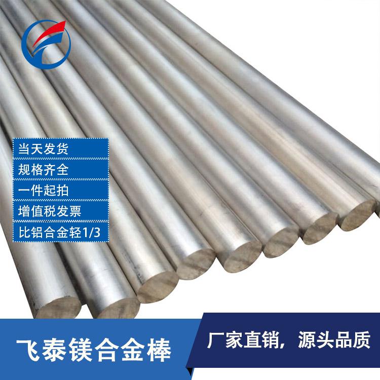 镁合金棒材 镁合金棒材厂家