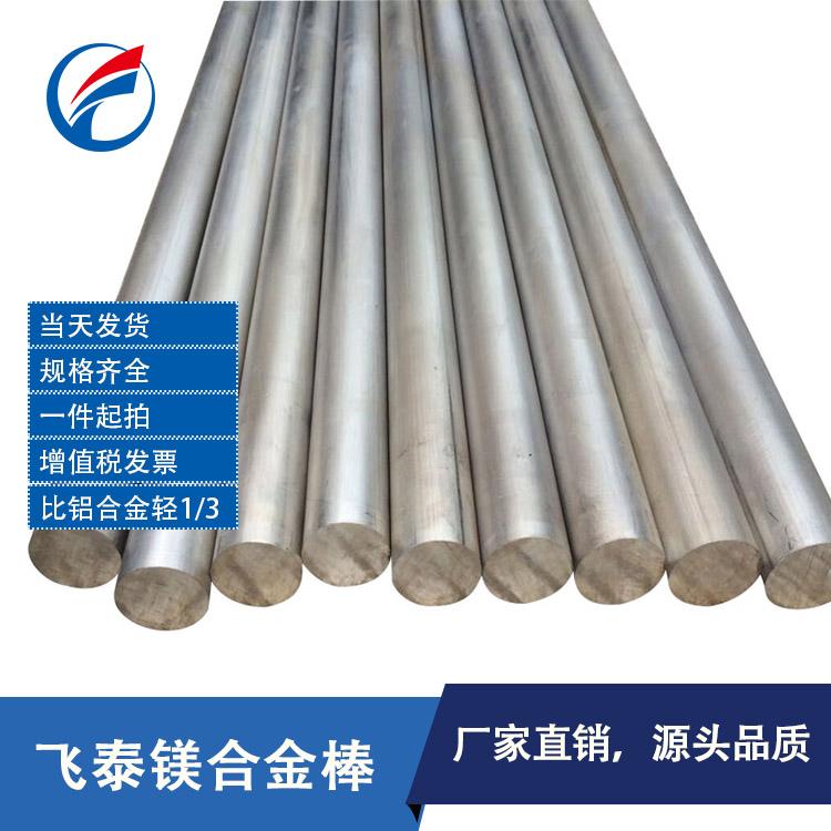 镁合金棒材 镁合金棒材供应