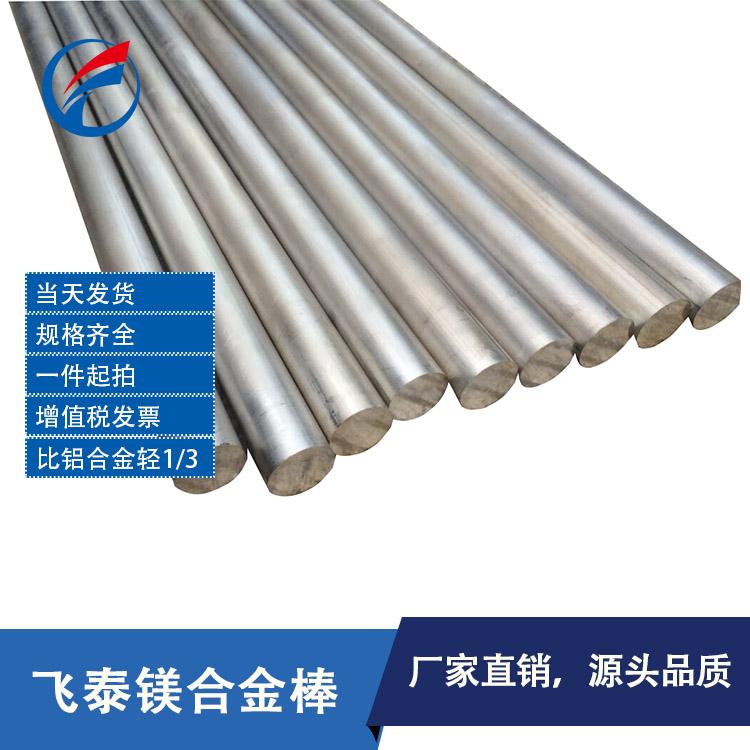 镁合金棒 镁合金棒材 供应镁合金棒