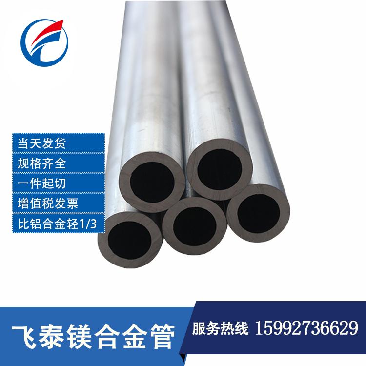镁合金管 挤压镁合金管