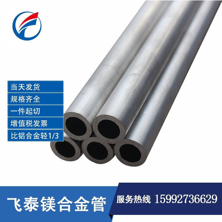 镁合金管价格 镁合金管壁厚
