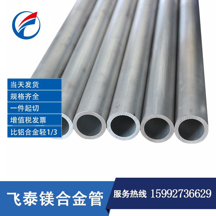 镁合金型材管 镁合金管厂家