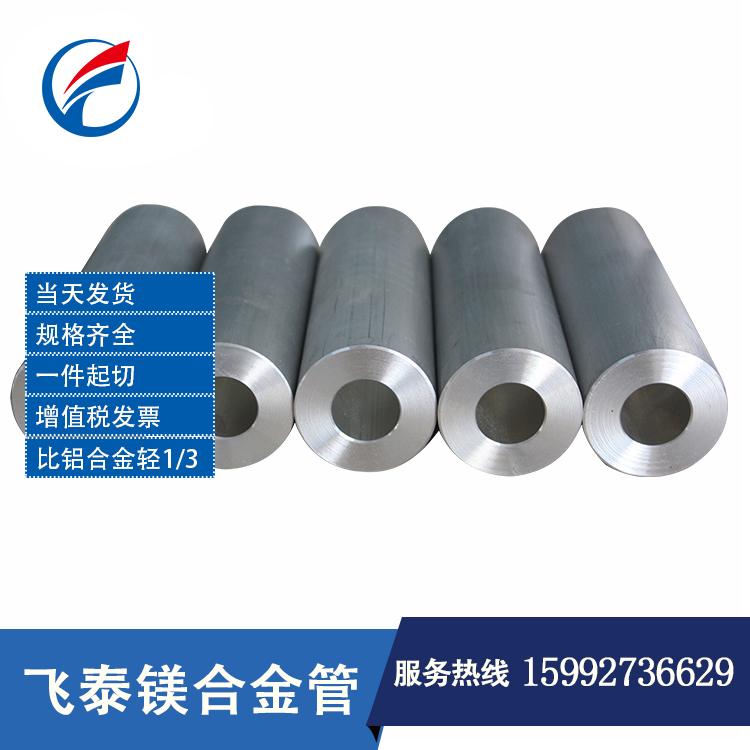 镁合金管 镁合金挤压管