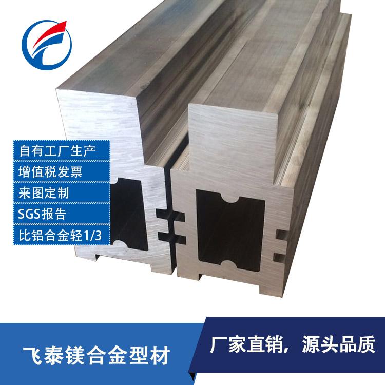 镁合金挤压型材 镁合金型材