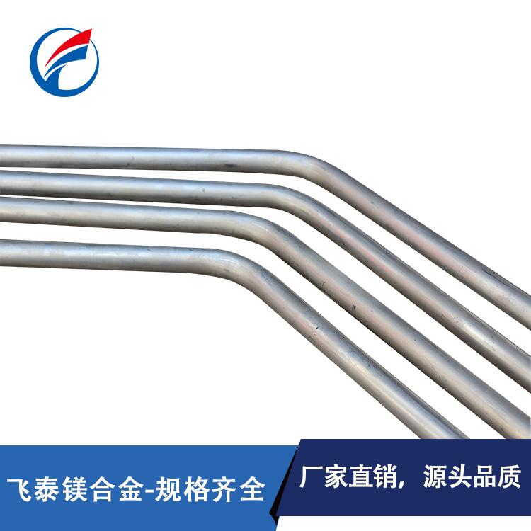 镁合金弯管
