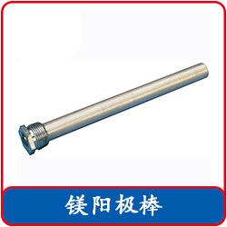 热水器镁棒