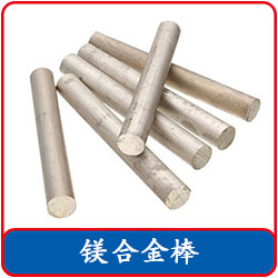 厂家直销挤压镁合金棒-军工品质AZ31B镁合金棒