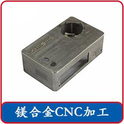 镁合金cnc加工件