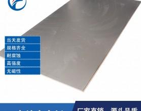 钛板 钛合金板 医用钛板 厂家直销钛板 定制钛板 TC4钛合金板 航天航空钛板