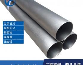 钛合金管 航空钛合金管 医用钛管 TC4钛合金管 钛合金管价格