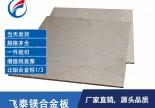 AZ61镁板 AZ61镁合金板 厂家直销