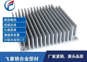 散热器型材 镁合金散热器