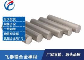 镁合金棒 供应镁合金棒 镁合金棒厂家 镁合金棒价格