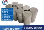 现货直供纯镁棒-99.9%高纯镁阳极棒