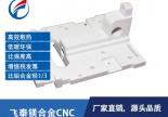 东莞厂家镁合金数控铣削加工定制-CNC精密零件加工-来图定制