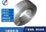 镁带 镁合金带 镁片 纯镁带 镁箔 镁合金价格 厂家直销镁带