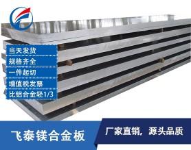 源头厂家直销镁合金雕刻板 模具专用镁合金板