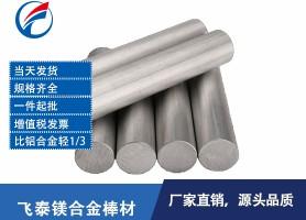 厂家直销镁合金棒 高强度镁合金棒材尺寸定制
