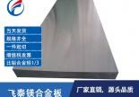 0.8mm镁合金板材 镁合金薄板 可冲压镁合金板 一件起批 军工品质