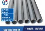 东莞镁合金管材 镁合金管生产厂家