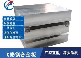 深圳镁合金板,深圳AZ91D镁合金,深圳AZ91D镁合金板材,镁合金板,AZ91镁合金板