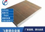 东莞雕刻镁合金板,东莞镁合金板,滴塑模具镁合金板
