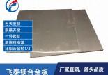 广州镁合金蚀刻板,广州蚀刻镁板,广州蚀刻镁合金板