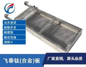 厂家定制电镀钛篮-钛阳极篮-钛圆篮-钛方篮