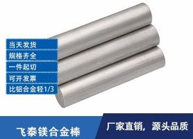 广东东莞厂家直销镁合金棒-高质量AZ31B镁合金挤压棒