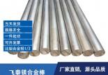 镁合金棒 镁合金棒材 镁合金棒价格 镁合金棒厂家