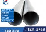 镁合金管定制 镁铝合金管 镁合金挤压管 镁合金管价格