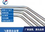 东莞镁合金型材 镁合金管 镁合金弯管 镁合金方管 厂家直销镁合金