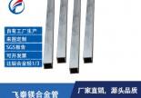 供应镁合金管 镁铝合金管 镁合金方管 定制镁管