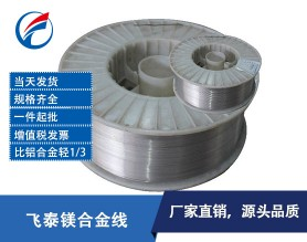 镁合金焊丝 镁合金线 镁合金线材生产厂家 特种镁合金焊丝