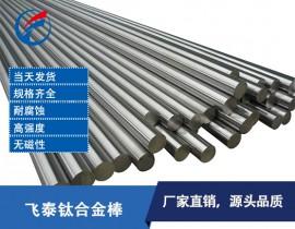 镁合金压铸棒 压铸镁合金棒 镁合金棒 镁合金压铸棒厂家