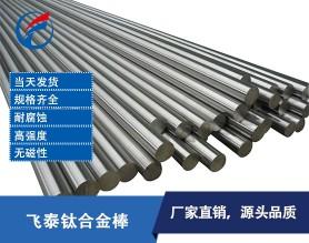 厂家直销钛棒 TA1钛棒 医用纯钛棒尺寸定制一件起订