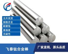 专业生产钛合金棒 TC4钛合金棒材 医用钛棒尺寸定制