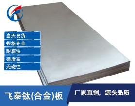 广东东莞厂家直销钛合金板 航天航空材料钛板尺寸定制