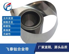 高纯度医用钛箔 精密配件钛箔 音膜专用钛箔