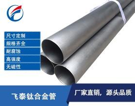 钛管 纯钛管 钛合金管 医用钛管 航空钛管 钛合金管批发 医用钛管价格