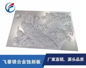镁合金蚀刻板 雕刻镁合金蚀刻镁合金板 蚀刻镁板