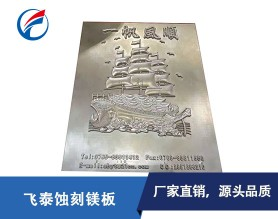 厂家定制高品质镁合金蚀刻板-印刷专用蚀刻镁板规格齐全