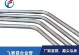 东莞厂家镁合金管 高强度镁合金管材 镁合金弯管定制